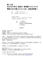 第 19 回 全日本中学生・高校生 管楽器ソロコンテスト 関西