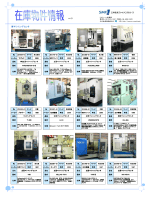 在庫物件情報 Vol.13 - RE・MACHINEリマシーン トップページ