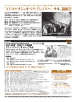 「メトロポリタンオペラ・ドレスリハーサル」観劇会 3/13