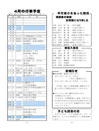 4月号2 [PDFファイル/886KB]
