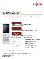 PHS電話機「WX01J R(F)」