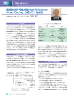 最新映像符号化規格High Efficiency Video Coding(HEVC)を - ITU-AJ