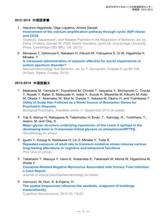 2012-2014 - 金沢大学子どものこころの発達研究センター
