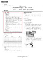コングルエント ボーン プレート システム CP-UE