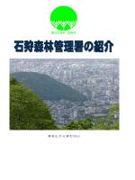 石狩森林管理署の管内概要(PDF:2791KB)