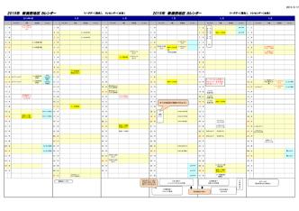 2015年 新潟西地区 カレンダー 2015年 新潟西地区 カレンダー