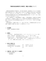 「環境省福島環境再生事務所」職員の募集について