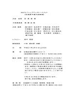 MUFG ジュニアテニストーナメント 【広島県予選大会