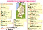 山形県における六次産業化・地産地消法に基づく事業計画の認定状況