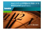 dynaTrace 5.5 機能概要 - konekto,Inc. コネクト株式会社