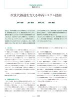 日立評論 2014年9月号:次世代鉄道を支える車両システム技術