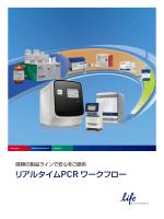 リアルタイムPCR ワークフロー - Life Technologies