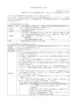 入札公告 - NEXCO 東日本