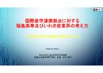 国際産学連携拠点に対する 福島高専及びいわき産業界の