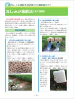 流し込み施肥法(流入施肥)