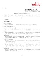 組織変更および役員を含む人事異動について(要旨)(2015年4月1日付)