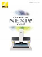 CNC画像測定システム NEXIV VMZ
