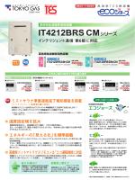 IT4212BRS CMシリーズ