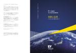 EY Japan 年次報告書2014