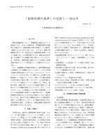 「結核医療の基準」 の見直し―2014年