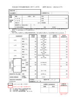 系統連系用保護継電器に関する事項 (JET 認証品・認証品