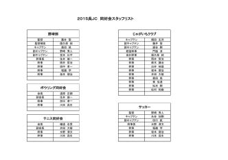 2015呉JC 同好会スタッフリスト