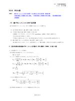 5.2.2 RC大梁 - 構造設計システムBRAIN