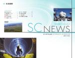 第146期 株主通信(SC NEWS)