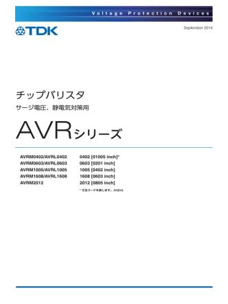 AVRシリーズ - TDK Product Center