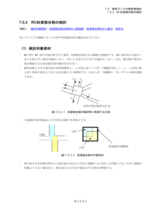 7.5.2 RC造柱梁接合部の検討