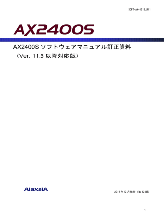 AX2400S ソフトウェアマニュアル訂正資料 (Ver. 11.5 以降対応版)