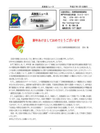 373 - 兵庫県放射線技師会