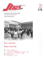 JBAニュース2015年1月号 - JBA 南カリフォルニア日系企業協会