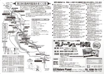 2 - 金井旅館