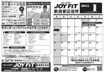 新潟東区役所 - スポーツクラブ JOYFIT〜ジョイフィット