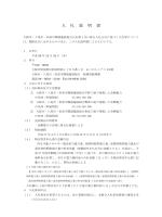 入札説明書 - 大阪市・八尾市・松原市環境施設組合