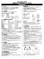 中国モトクロス選手権シリーズ大会 - 一般社団法人日本二輪車普及安全
