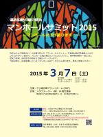 「マンホールサミット2015」の開催について