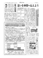 UAゼンセン新聞No011-2(1.2 MB)