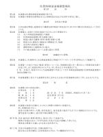 佐賀県剣道道場連盟規約