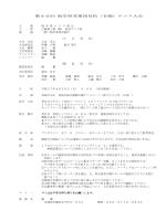 第40回 岐阜県実業団対抗(B級)テニス大会;pdf