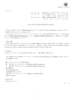 子会社の社名・英文表記の変更に関するお知らせ