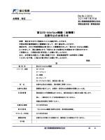 富士AS-Interface機器(全機種) 生産中止のお知らせ