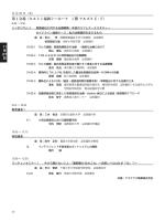 11 月 27 日 - 株式会社コングレ