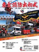 出初式パンフレットはこちら - 東京消防庁