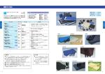 エンジニアリング・プラスチック(12ページ)
