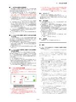 加圧送水装置(PDF:1370KB)