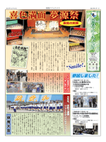 PTA新聞 第2号 - 大分県教育委員会 学校ホームページ