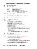 H26年度鹿嶋テニス連盟親睦お楽しみ会プログラム