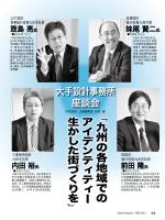 妹尾 賢二 日建設計 執行役員九州代表×筬島 亮 山下設計 常務執行
